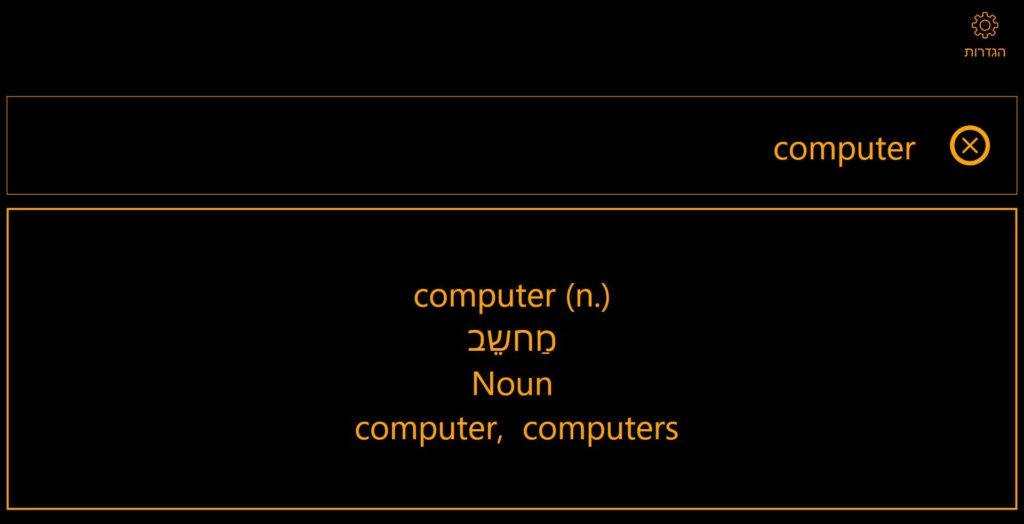 צילום מסך של מילון ל-Windows