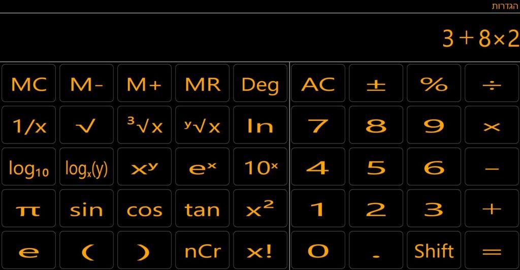 תמונת מסך של מחשבון מדעי ל-Windows